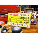 シロウトモータース 笑えるオイル交換ステッカー アメリカ雑貨 アメリカン雑貨 車 シール ブランド