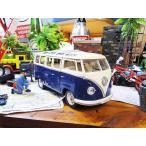 1962年ワーゲンバスのミニカー 1/24スケール(ブルー) アメリカン雑貨 アメリカ雑貨  ミニカー 人気 インテリア おしゃれな部屋