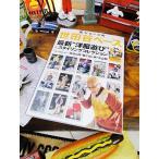 """雑誌「所ジョージの世田谷ベース」 Vol.25(最新""""洋服遊び"""