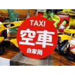 お笑いカスタムステッカー(タクシー 空車) アメリカ雑貨 アメリカン雑貨