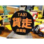 お笑いカスタムステッカー(タクシー 賃走) アメリカ雑貨 アメリカン雑貨