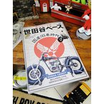 雑誌「所ジョージの世田谷ベース」VO.30 国産旧車時代 アメリカ雑貨 アメリカン雑貨