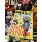 雑誌「所ジョージの世田谷ベース」VO.29 所さんのハーレーダビッドソン パート1 アメリカ雑貨 アメリカン雑貨