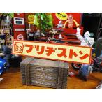ブリヂストンのミニステッカー アメリカ雑貨 アメリカン雑貨 車 シール ブランド