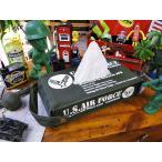 U.S.エアフォースのティッシュカバー ■ アメリカ雑貨 アメリカン雑貨 ティッシュボックス ティッシュケース 車 ミリタリー