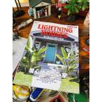 別冊ライトニング vol.172 ライトニングハウス ■ アメリカ雑貨 アメリカン雑貨 新品 本 エイ出版社 ムック本 Lightning