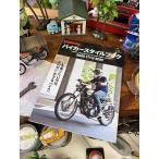 別冊ライトニング Vol.212 バイカースタイルブック ■ アメリカン雑貨 アメリカ雑貨