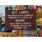 「世田谷ベースに貼ってある警告看板」のアルミサインボード 米軍基地の立入禁止看板 ■ アメリカン雑貨 アメリカ雑貨