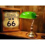 バンカーズランプ/バンカーズライト アメリカ雑貨 インテリアおしゃれな部屋 デスクライト 卓上ランプ 人気 おしゃれ 真ちゅう 真鍮 アメリカ