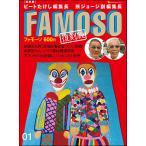 フィクションスクープマガジン FAMOSO(ファモーソ)01号 復刻版 アメリカ雑貨 アメリカン雑貨