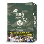 所さんの世田谷ベース DVDボックスセット3枚組(シリーズ2) アメリカ雑貨 アメリカン雑貨