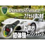サウンドレーサー(V10エンジン ランボルギーニ) アメリカ雑貨 アメリカン雑貨 おもしろグッズ おもしろ雑貨