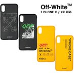 OFF-WHITE iphoneケース オフホワイト IPHONE CASE X / XR 全4柄  iphone X/XS / iphone XR対応  OMPA007F1929