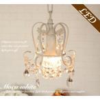 シャンデリア moca 1灯 ホワイト白 プチシャンデリア ミニシャンデリア 北欧 アンティーク調 姫系 アイアン デザイナーズ ミッドセンチュリー LED電球対応