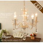 シャンデリア 照明  LED電球対応 おしゃれ アンティーク 北欧 Ginger 5灯 WH ホワイト 白 北欧  姫系 アイアン デザイナーズ