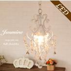 シャンデリア Jasmine 1灯 ホワイト 白 プチシャンデリア ミニシャンデリア 北欧 アンティーク調 姫系 アイアン デザイナーズ ミッドセンチュリー LED