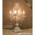 シャンデリア Chandelier Cepheus 4灯 卓上ランプ 北欧 アンティーク調 姫系 アイアン ホワイト ゴールド ブラック 白 黒