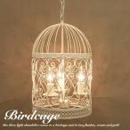 シャンデリア Birdcage 3灯 北欧 アンティーク調 姫系 アイアン ホワイト ブロンズ 白 鳥かご バードケージ デザイナーズ ミッドセンチュリー LED電球対応