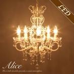 シャンデリア Alice アリス 5灯 北欧 アンティーク調 姫系 ホワイト ゴールド 白 アイアン デザイナーズ ミッドセンチュリー LED電球対応
