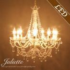 シャンデリア Julliette ジュリエット 9灯 北欧 アンティーク調 姫系 ホワイト ブロンズ ゴールド 白 アイアン デザイナーズ ミッドセンチュリー LED電球対応