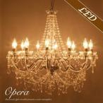 シャンデリア Opera オペラ 12灯 北欧 アンティーク調 姫系 ホワイト 白 ブロンズ ゴールド アイアン デザイナーズ ミッドセンチュリー LED電球対応