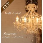 シャンデリア Sweet nine ホワイト 白 9灯 北欧 アンティーク調 姫系 アイアン デザイナーズ ミッドセンチュリー LED電球対応