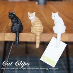 アニマル ねこ クリップ Edge Clip Cat ネコ 猫  置物 オブジェ 動物  オーナメント インテリア リアル おもちゃ 北欧 アンティーク かわいい おしゃれ