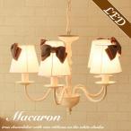 シャンデリア ペンダントライト おしゃれ 照明 北欧 アンティーク LED 対応 アイアン カフェ Macaron Ribbon ホワイト 白 5灯  姫系  シェード リボン