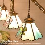 ペンダントライト ステンドグラス ガラス LED 対応 おしゃれ カフェ 北欧 1灯 Papillon Bleu アンティーク リビング キッチン ダイニング  照明 青い蝶々