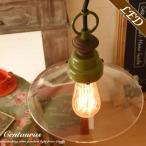 ペンダントライト ガラス 1灯 Centaurus レトロ グリーン カーキ アンティーク風 北欧 キッチン ダイニング 姫系 led対応 カフェ風 おしゃれ 照明 日本製