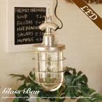ペンダントライト 1灯 Glass Bau アルミ ガラス アンティーク風 北欧 キッチン ダイニング 姫系 led対応 カフェ風 ランプシェード おしゃれ 照明