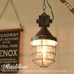 ショッピングペンダント ペンダントライト 1灯 Radibor ラディボル インダストリアル調 アンティーク風 北欧 キッチン シャビーシック ダイニング led対応 カフェ風 おしゃれ 照明