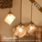 ペンダントライト シーリングライト おしゃれ 3灯 Quadrato -dangle 3- ガラス  アンティーク風 北欧 キッチン ダイニング  led対応 カフェ風 照明