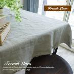 ショッピングテーブル テーブルクロス 120x150cm フレンチリネン フランス製 マルチカバー 麻 布 北欧 おしゃれ カフェ風 長方形