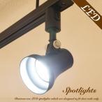スポットライト LED 1灯 ダクトレール ライティングバー 専用 ブラック 黒 シーリングライト 照明 天井 おしゃれ 電球交換不要