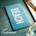 玄関マット コイヤーマット Sunfine Beach  Welcome ウェルカムマット ブルー ホワイト 北欧 おしゃれ 室内 屋外 天然素材 風水 エントランスマット