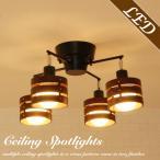 シーリングライト おしゃれ LED 対応 リモコン 6畳 8畳 北欧 スポットライト 照明 caramel CROSS TP-270 4灯 クロスタイプ ウッド 天井 リビング ダイニング