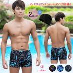 【DM便送料無料】メンズ スイムパンツ 大きいサイズ 練習用 競泳水着 2点セット 水泳 大きいサイズ 伸縮性 男の子 スイムウェア スイムキャップ 水泳 水着