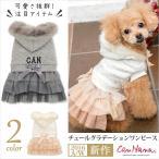 犬服 ワンピース 秋 冬 新作 犬の服 ドッグウェア きゃんナナ