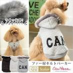 犬服 パーカー 秋 冬 新作 ほんわか テレビ ころん 着用 犬の服 ドッグウェア きゃんナナ