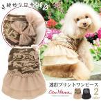 【3月入荷】犬服 ワンピース きゃんナナ 迷彩プリントワンピース 820