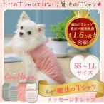ショッピングアウトラスト 犬 服 Tシャツ 適温 アウトラスト 通年 温度調整 犬の服 SS S M L LL きゃんナナ ドッグウェア ブランド