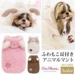 犬 服 マント 耳付き アニマル 防寒 秋冬 犬の服 きゃんナナ ドッグウェア ブランド