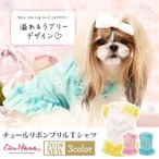 犬 服 Tシャツ 夏 春 リボン フリル 犬の服 きゃんナナ ドッグウェア ブランド