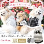 犬 服 ワンピース 夏春 ボーダー 犬の服  きゃんナナ ドッグウェア ブランド