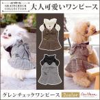 犬 服 ワンピース  チェック 秋 冬 犬の服 きゃんナナ ドッグウェア ブランド