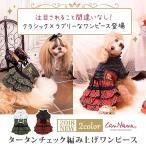 犬 服 ワンピース 秋 冬 チェック 犬の服 きゃんナナ ドッグウェア ブランド