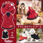 犬 服 コート 秋 冬 防寒 犬の服 きゃんナナ ドッグウェア ブランド