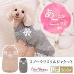 犬 服 ニット 秋 冬 防寒 犬の服 きゃんナナ ドッグウェア ブランド