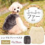 犬 服 ファー ベスト 秋 冬 防寒 犬の服 きゃんナナ ドッグウェア ブランド